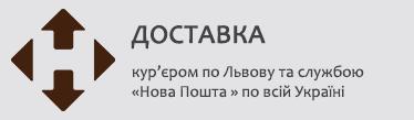 Доставка сиру по Україні