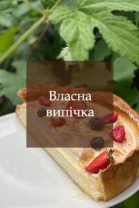Випічка з доставкою Львів